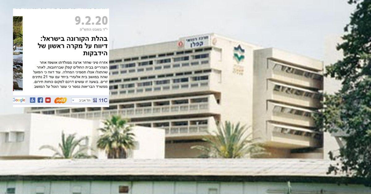 בית החולים 'קפלן' והכתבה המזויפת