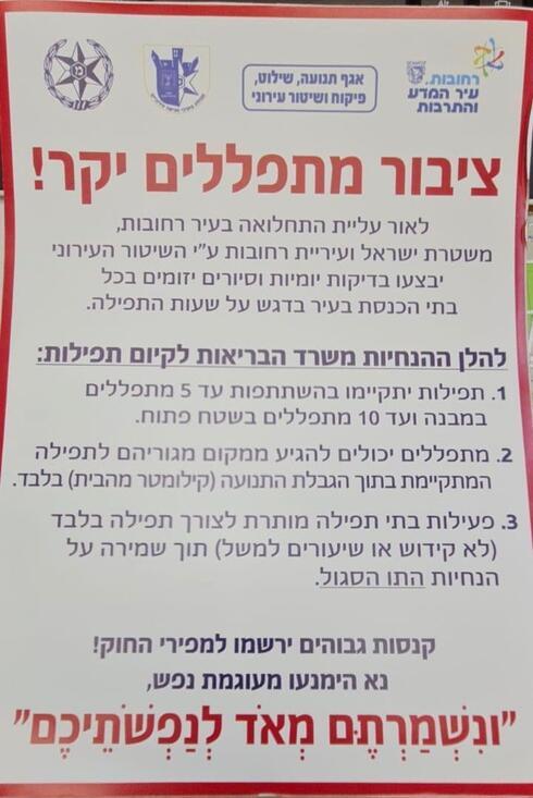 המדבקות בבתי הכנסת