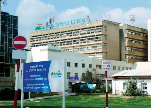 """בית חולים """"קפלן"""