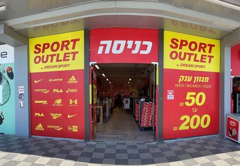 חנות אאוטלט חדשה לבגדי ספורט