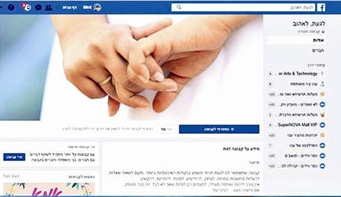 לגעת, לאהוב. מתוך עמוד הפייסבוק
