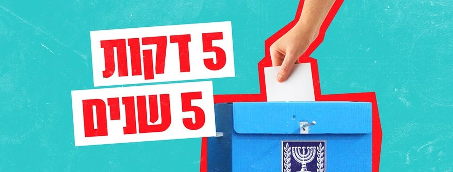 5 דקות 5 שנים   צילום מסך לוגו הקמפיין