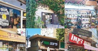 בתי העסק המיתולוגיים של רחובות. מי לא מכיר? | צילום: אביגיל קדם