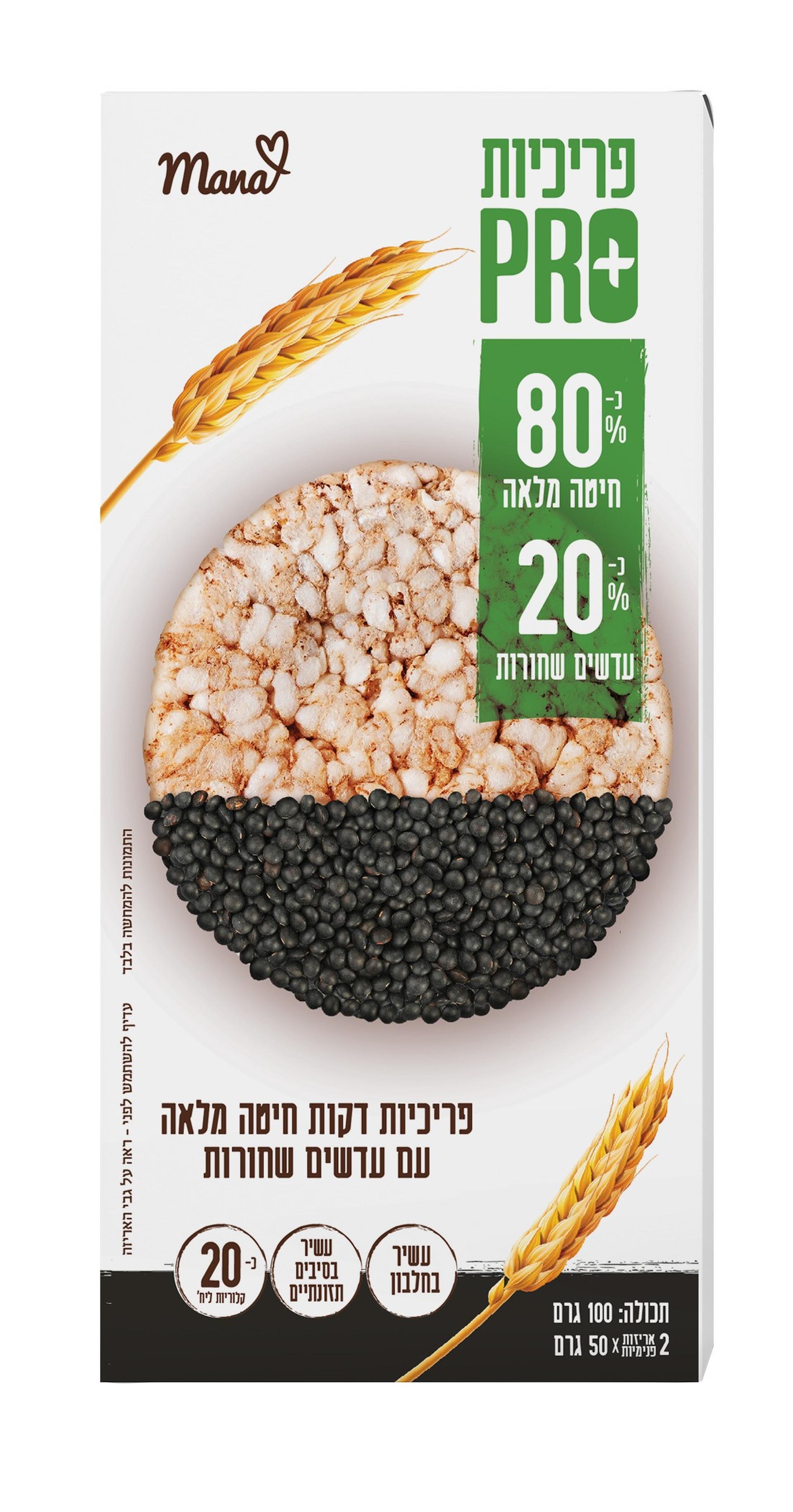 פריכיות מאנה מחיטה מלאה בתוספת עדשים שחורות. צילום: אסף לוי