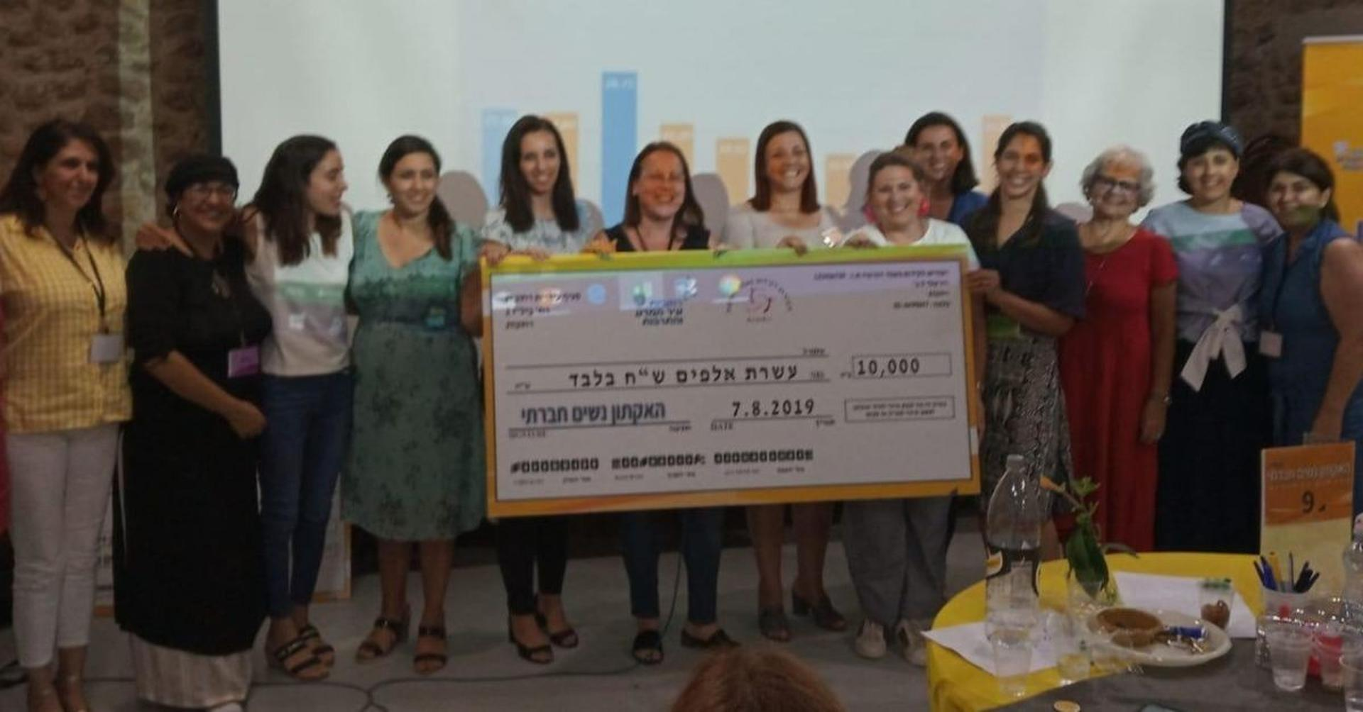 המיזם הזוכה בהאקתון הנשים | צילום: דוברות עיריית רחובות
